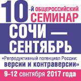 Репродуктивный биопотенциал России