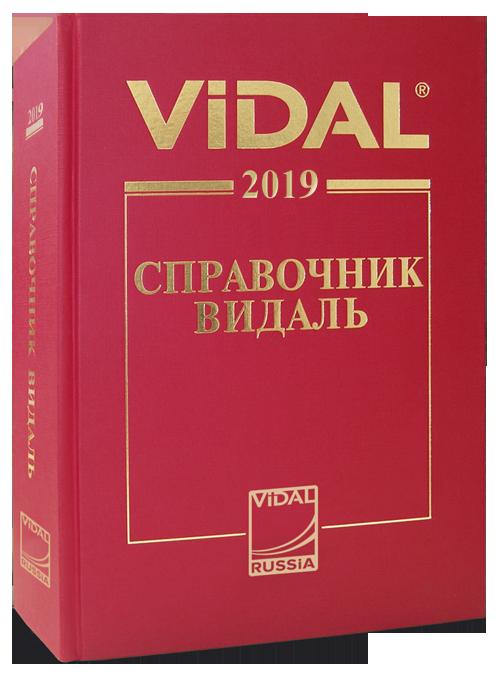 Справочник Видаль 2019