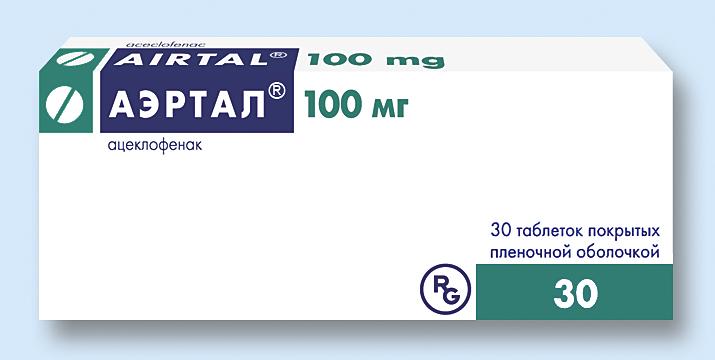 Аэртал таблетки 100 мг №20 (28709) цена, инструкция, состав.