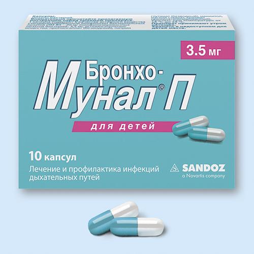 бронхомунал таблетки инструкция по применению