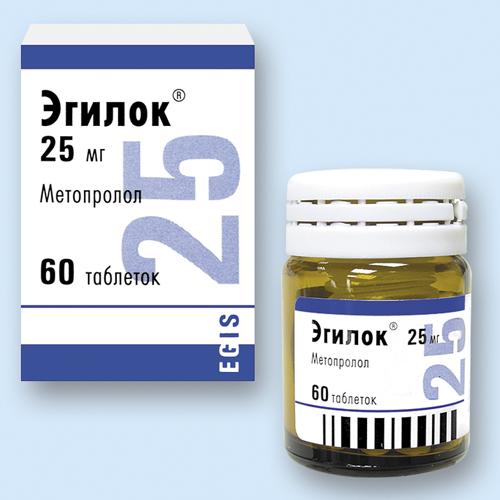 Егілок 25 мг инструкция по применению