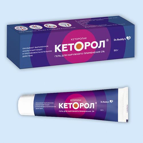 Кеторол; (Ketorol) инструкция по применению