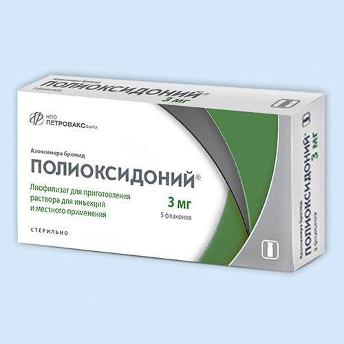 Полиоксидоний для детей: инструкция по применению для 3 лет.