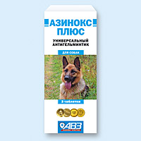 азинокс плюс для собак инструкция отзывы - фото 11